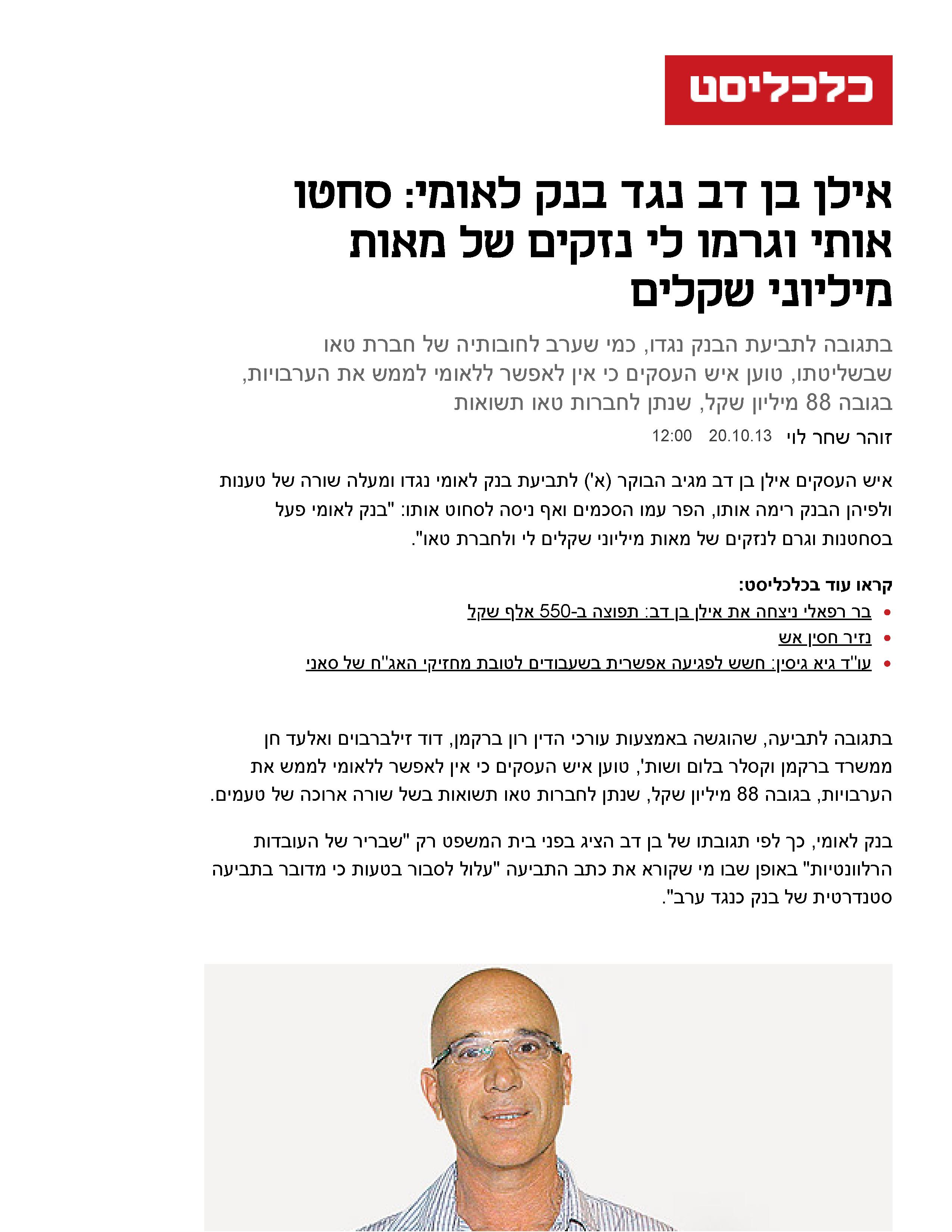 Ilan Ben-Dov against Bank Leumi: They extorted me and caused me hundreds of millions of shekels in damages