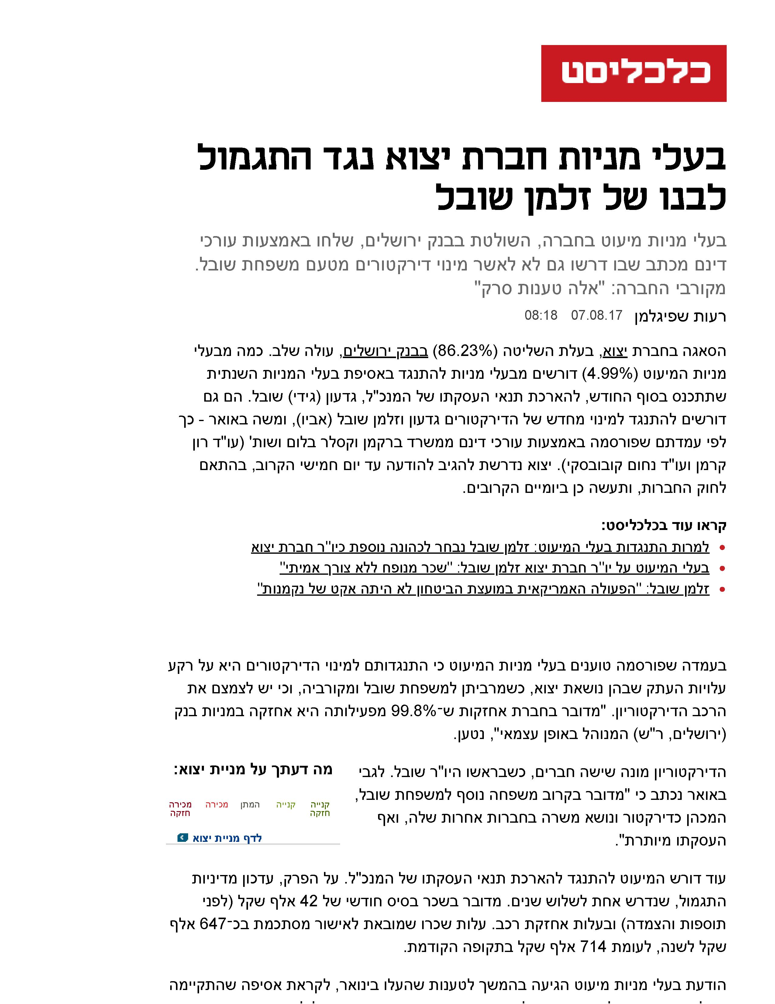 Export company Shareholders against the remuneration of Zalman Shoval's son