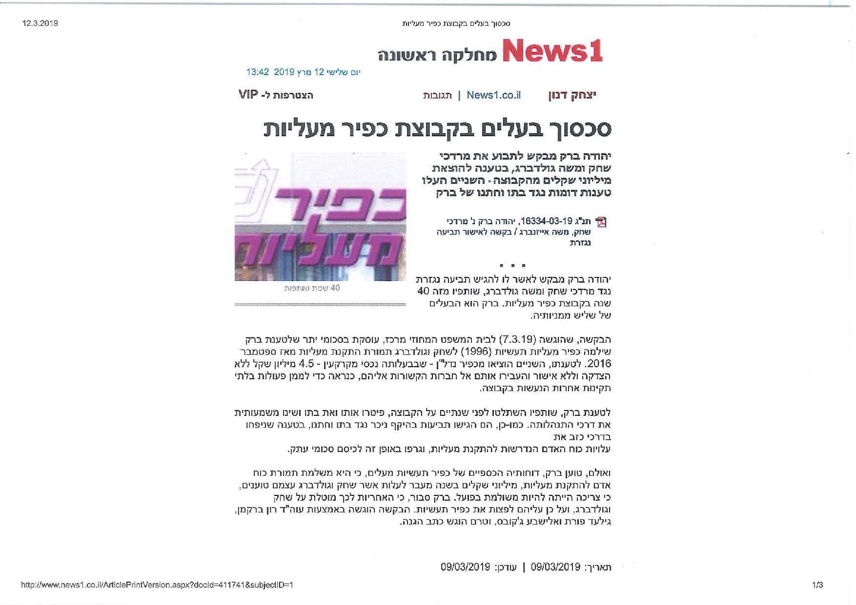 Shareholders dispute in the Kfir Elevators group